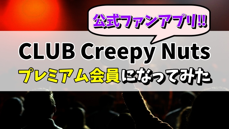 CLUB Creepy Nutsの感想・特典