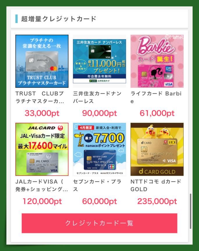 ポイントインカム クレジットカード 例
